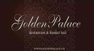 «GOLDEN HALL» ΑΙΘΟΥΣΑ ΚΟΙΝΩΝΙΚΩΝ ΕΚΔΗΛΩΣΕΩΝ
